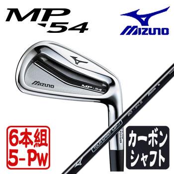 [日本正規品]ミズノ MP-54 アイアン 6本組(5~9、PW) ツアースピリッツMP-i カーボンシャフト 5KJGS89606 MIZUNO ゴルフ 【ラッキーシール対応】