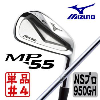 [日本正規品]ミズノ MP-55 アイアン 単品(#4) NS PRO 950GH 軽量スチールシャフト 5KJSB66774 MIZUNO ゴルフ【KOBE】