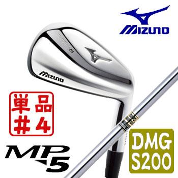 [日本正規品]ミズノ MP-5 アイアン 単品(#4) ダイナミックゴールド S200 スチールシャフト 5KJSB66574 MIZUNO ゴルフ DMG【ラッキーシール対応】