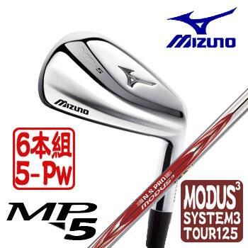 [日本正規品]ミズノ MP-5 アイアン 6本組(5~9、PW) MODUS3 スチールシャフト 5KJXS66506 MIZUNO ゴルフ MODUS3 SYSTEM3 TOUR125 スチールシャフト (モーダス)【ラッキーシール対応】