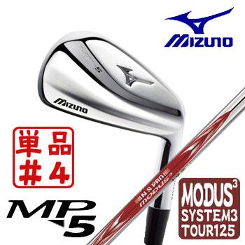 [日本正規品]ミズノ MP-5 アイアン 単品(#4) MODUS3 スチールシャフト 5KJXB66574 MIZUNO ゴルフ MODUS3 SYSTEM3 TOUR125 スチールシャフト (モーダス)【ラッキーシール対応】