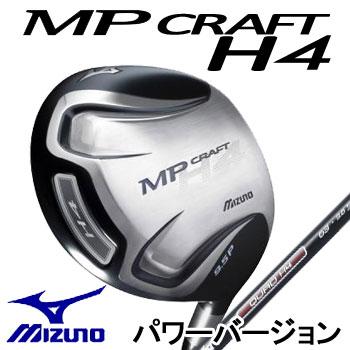 ミズノ 正規品 MP CRAFT H4 ドライバー クワッド H4 カーボンシャフト (エムピー クラフト H4) MIZUNO ゴルフ 【ラッキーシール対応】