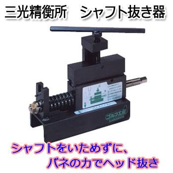 三光精衡所 シャフト抜き器 ニューH-2 (G-375) SANKO ゴルフ