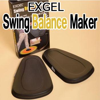 【ゴルフトレーニング用パッド】エクスジェル スウィングバランスメーカー セパレートタイプ (M-16) ゴルフ スイングバランスメーカー SWING BALANCE MAKER