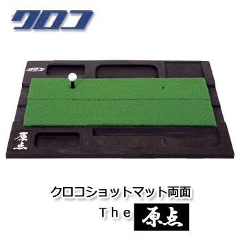 クロコ ショットマット両面 the原点 (M-283) [ゴルフ練習用マット][スイング練習] ザ原点