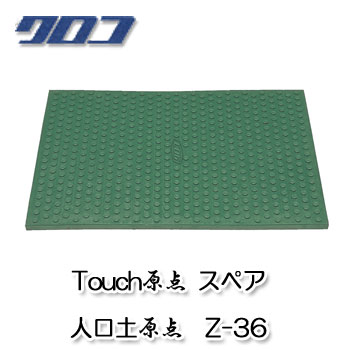 クロコ touch原点 スペア 人工土原点 Z-36 (M-293) [ゴルフ練習用マット][スイング練習] タッチ原点