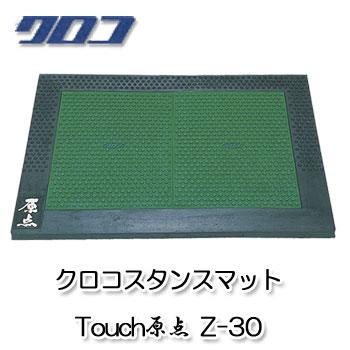 クロコ スタンスマット touch原点 Z-30 (M-295) [ゴルフ練習用マット][スイング練習] タッチ原点