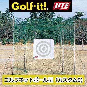 ライト ゴルフネット ポール型(カスタムS) M-60 LITE【ラッキーシール対応】