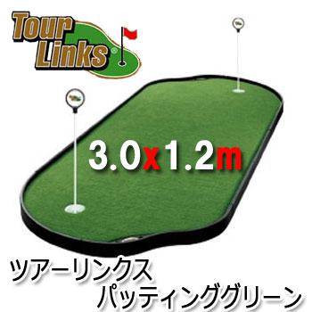 ツアーリンクス パッティンググリーン PG-10PP-1 4x10フィートタイプ (3.0x1.2m)(Z-127)Tour Links プロツアーレベルの練習グリーン