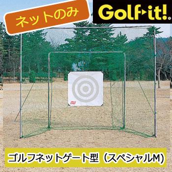 ライト M-62用ネットのみ M-162 (ゲート型(スペシャルM)用) LITE ゴルフ【セール価格】