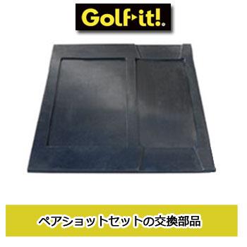 ライト ペアショット枠 M-202 [ゴルフ練習用マット][スイング練習] LITE ゴルフ【ラッキーシール対応】