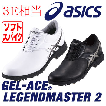 [松山英樹プロ着用モデル]アシックス ASICS ゴルフシューズ ゲルエース レジェンドマスター 2 TGN918 ソフトスパイク GEL-ACE LEGENDMASTER 2 (メンズ)【ラッキーシール対応】