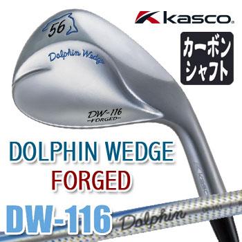 キャスコ ドルフィンウェッジ DW-116 フォージド DOLPHIN DP-151 (カーボンシャフト) 軟鉄鍛造 KASKO DOLPHIN WEDGE FORGED 【KOBE】