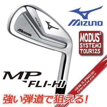 ミズノ MP FLI-HI ユーティリティアイアン MODUS3 SYSTEM3 TOUR125 スチールシャフト 5KJXB66870 エムピー フライハイ MIZUNO ゴルフ モーダス3システム3ツアー125