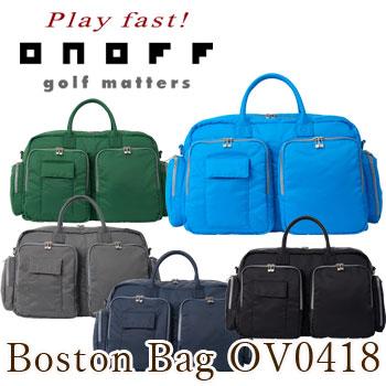 [2018 NEW]オノフ ONOFF ボストンバッグ OV0418 ナイロンツイルシリーズBoston Bag グローブライド 【ラッキーシール対応】