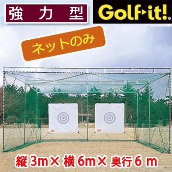 ライト M-71用ネットのみ M-171 (ダブル型 強力型(ハウス)用) LITE ゴルフ【ラッキーシール対応】