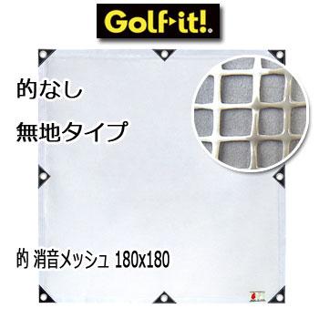 【別倉庫からの配送】 ライト 的(消音メッシュ) 的なし無地タイプ ゴルフ ライト 180cm×180cm M-278 LITE LITE ゴルフ, 特選 着物と帯 みやがわ:ff5cf307 --- canoncity.azurewebsites.net