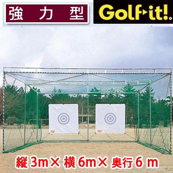 ライト ゴルフネット ダブル型 強力型(ハウス)M-71 3.0m(高さ)x 6.0m(幅)x 6.0m(奥行き) LITE【ラッキーシール対応】