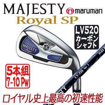 マルマン マジェスティ ロイヤル SP アイアン5本セット(No.7~10.PW) カーボンシャフト LV520 MAJESTY ROYAL SP ロイヤルエスピー MARUMAN マルマンゴルフ