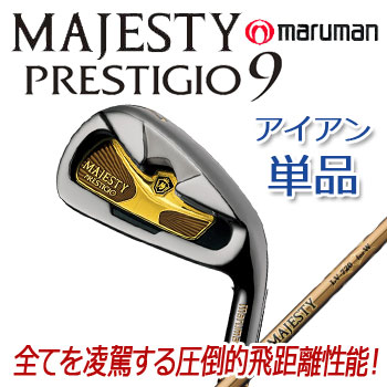 マルマン マジェスティ プレステジオ9 アイアン単品 MARUMAN MAJESTY LV-720 for I PRESTIGIO 9【ラッキーシール対応】