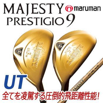 [2017/NEW] マルマン マジェスティ プレステジオ9 ユーティリティ UF & UT MARUMAN MAJESTY LV-720 for UF / for U PRESTIGIO 9【ラッキーシール対応】