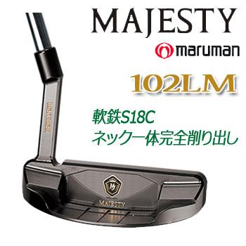 マルマン マジェスティ パター 102LM マレット型 [長さ/ライ角 オーダー可能] MARUMAN マルマンゴルフ MAJESTY