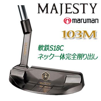 [ワケあり/棚ズレ品/50%OFF]マルマン マジェスティ パター 103M マレット型 MARUMAN マルマンゴルフ MAJESTY【ラッキーシール対応】