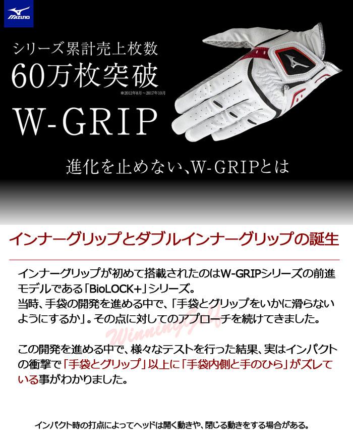[NEW/2018]【メール便可能】ミズノダブルグリップゴルフグローブ5MJML801メンズ左手用MIZUMOゴルフ5MJML-801W-GRIP