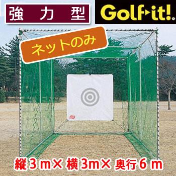 ライト M-69用ネットのみ M-169 (ロング型 強力型(SP)用) LITE ゴルフ【ラッキーシール対応】