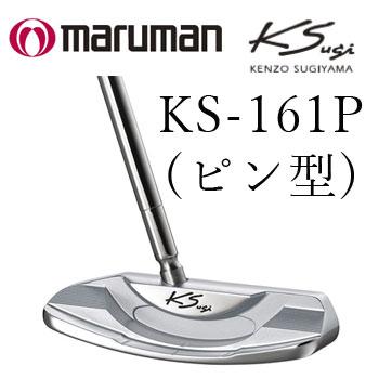 マルマン KSパター KS PUTTER FORGED AND CNC MILLING KS-161P(ピン型) センターシャフト軟鉄パターMARUMAN マルマンゴルフ【セール価格】