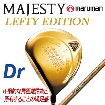 [左用] マルマン マジェスティ レフティー ドライバー W1 MARUMAN MAJESTY LV-720 for W LEFTY EDITION【セール価格】