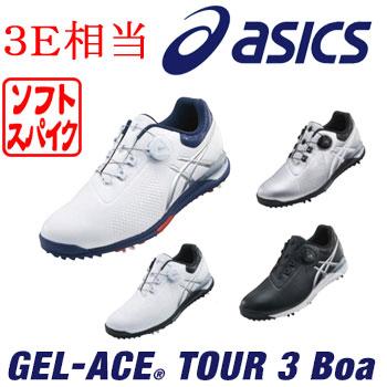 【2018 NEW】 アシックス ASICS ゴルフシューズ ゲルエース ツアー 3 ボア TGN923 ソフトスパイク 防水タイプ GEL-ACE TOUR 3 Boa(メンズ)【ラッキーシール対応】