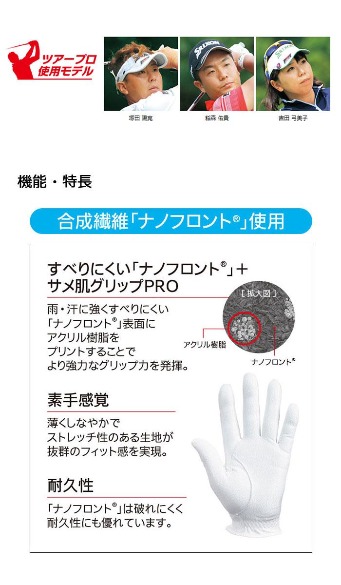 [メール便可能]ダンロップSRIXONスリクソンゴルフグローブ左手用GGG-S023プロシリーズ全天候型NANOFRONTジュニア・メンズ対応【KOBE】