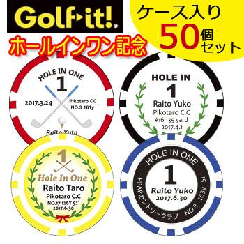 [50個セット/ケース入] ポーカーチップマーカー ホールインワン記念 専用ケース付き(Z-946+Z600) ゴルフチップマーカー LITE ライト ゴルフ【ラッキーシール対応】