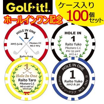 [100個セット/ケース入] ポーカーチップマーカー ホールインワン記念 専用ケース付き(Z-947+Z600) ゴルフチップマーカー LITE ライト ゴルフ【ラッキーシール対応】