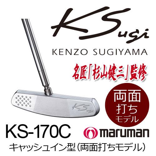 マルマン KSパター/ケイエスパター KS PUTTER KS-170C キャッシュイン型(両面打ちモデル)(センターシャフト) MARUMAN マルマンゴルフ【ラッキーシール対応】