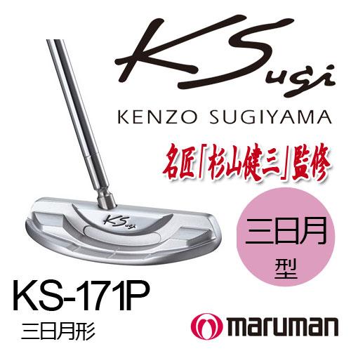 マルマン KSパター/ケイエスパター KS PUTTER KS-171P 三日月型 (センターシャフト) MARUMAN マルマンゴルフ【ラッキーシール対応】