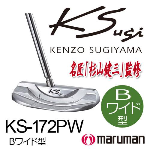 マルマン KSパター/ケイエスパター KS PUTTER KS-172PW Bワイド型 (センターシャフト) MARUMAN マルマンゴルフ【ラッキーシール対応】