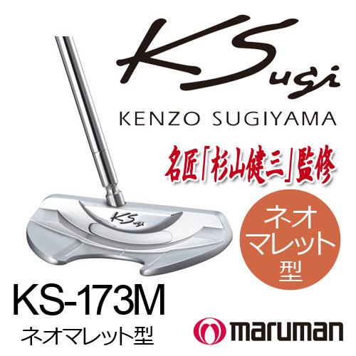 マルマン KSパター/ケイエスパター KS PUTTER KS-173M ネオマレット型 (センターシャフト) MARUMAN マルマンゴルフ【ラッキーシール対応】
