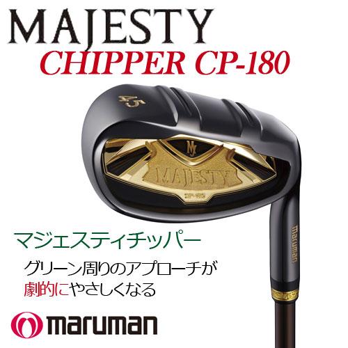 マルマン マジェスティ チッパー CP-110 メンズ/レディース カーボンシャフト ( MAJESTY TC710 ) MARUMAN MAJESTY CHIPPER【ラッキーシール対応】