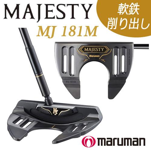 マルマン マジェスティ パター MJ-181M ネオマレット型 軟鉄削り出し [長さ/ライ角 オーダー可能] MARUMAN マルマンゴルフ MAJESTY【ラッキーシール対応】