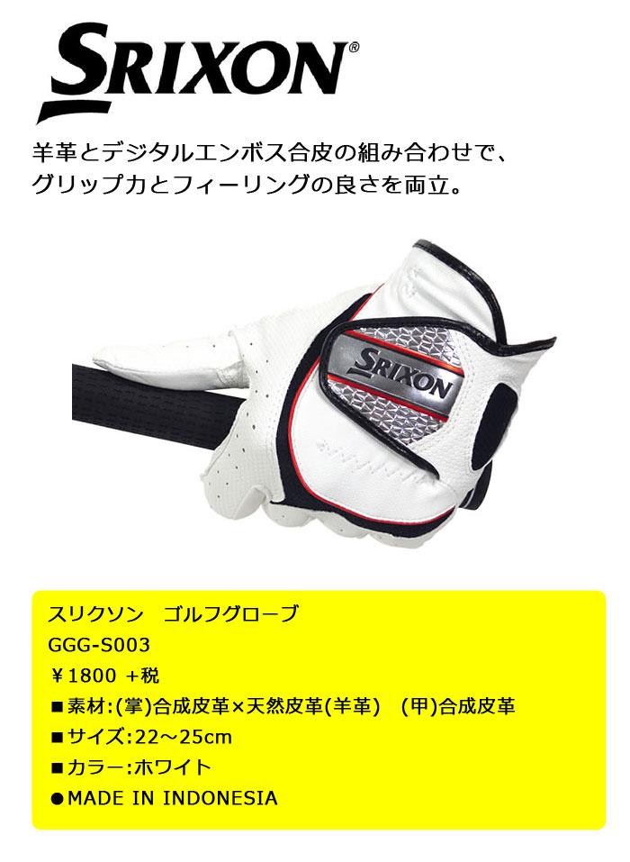 即納★特別価格ダンロップSRIXONスリクソンゴルフグローブ(手袋)左手用GGG-S003DUNLOP[メール便可能]【ラッキーシール対応】