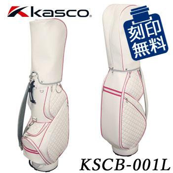 即納★[数量限定]キャスコ KASCO レディースキャディバッグ KSCB-001L 9型 3.8kg 47インチ ホワイト 【ラッキーシール対応】