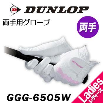 日本正規品 伸縮素材と人工皮革により フィット感がアップした両手用スタンダード メール便可能 ダンロップ ゴルフグローブ スタンダード 両手用 GGG-6505W レディース DUNLOP 送料0円 手袋 新入荷 流行