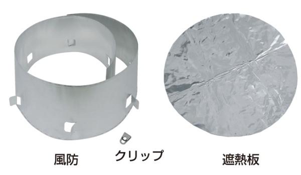 (SOTO)新富士バーナー 風防&遮熱板 SOD-454 |アウトドア アウトドア用品 アウトドアー 用品 アウトドアグッズ キャンプ キャンプ用品
