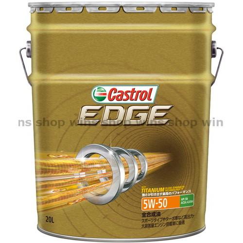 (Castrol)カストロール エッジ 5W-50 20L