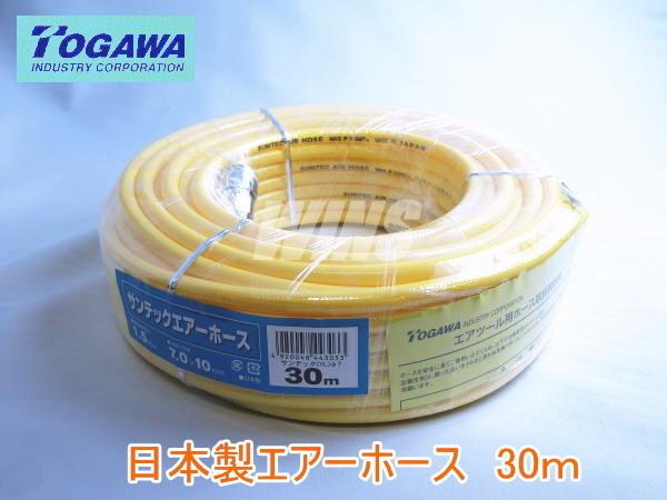 (サンテック) (サンテック) 日本製 エアーホース30Mイエロー カプラー付エアーコンプレッサー用