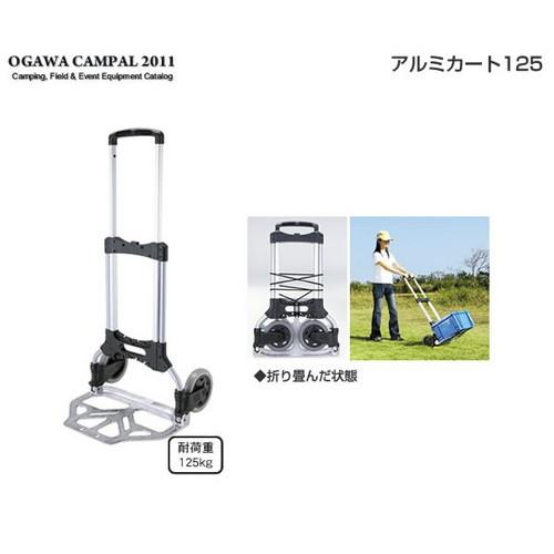 (OGAWACAMPAL)小川キャンパル アルミカート125 7011 |アウトドア アウトドア用品 アウトドアー 用品 アウトドアグッズ キャンプ キャンプ用品