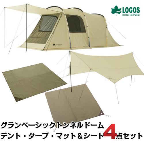 (LOGOS)ロゴス グランベーシック トンネルドーム フルセット 数量限定 キャンプ テント タープ/71805023 | キャンプ用品 タープテント セット 5人用 アウトドア 5人 おしゃれ 大型 ファミリー 大型テント トンネル アウトドア用品 2ルーム 2ルームテント スクリーンタープ
