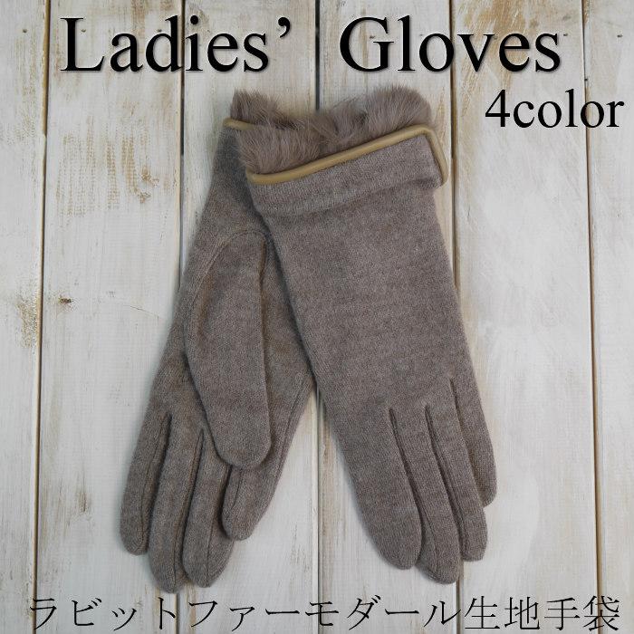オンスタイルになじむシンプルでエレガントな防寒手袋 日本未発売 通常便なら送料無料 モダール生地使用レディース手袋 内側ラビットファー